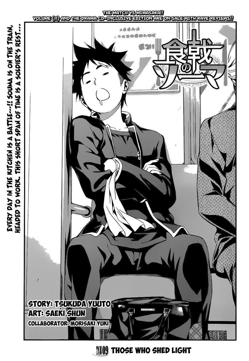 Shokugeki no Soma 109 Page 2