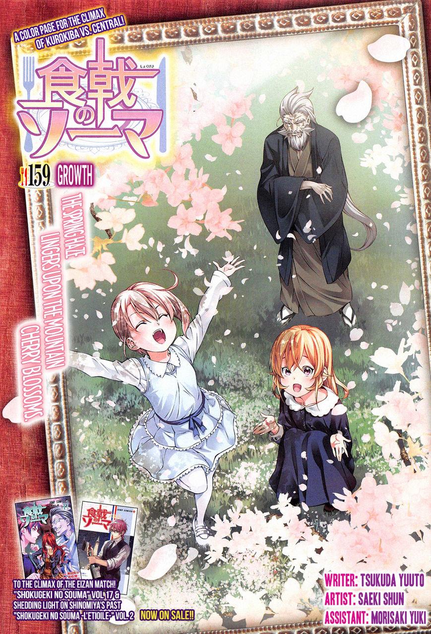 Shokugeki no Soma 159 Page 1