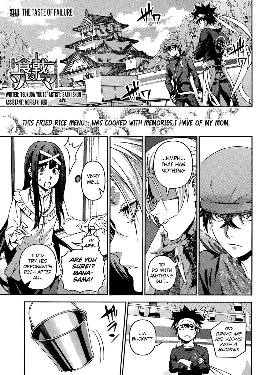 Shokugeki no Soma 311 Page 1