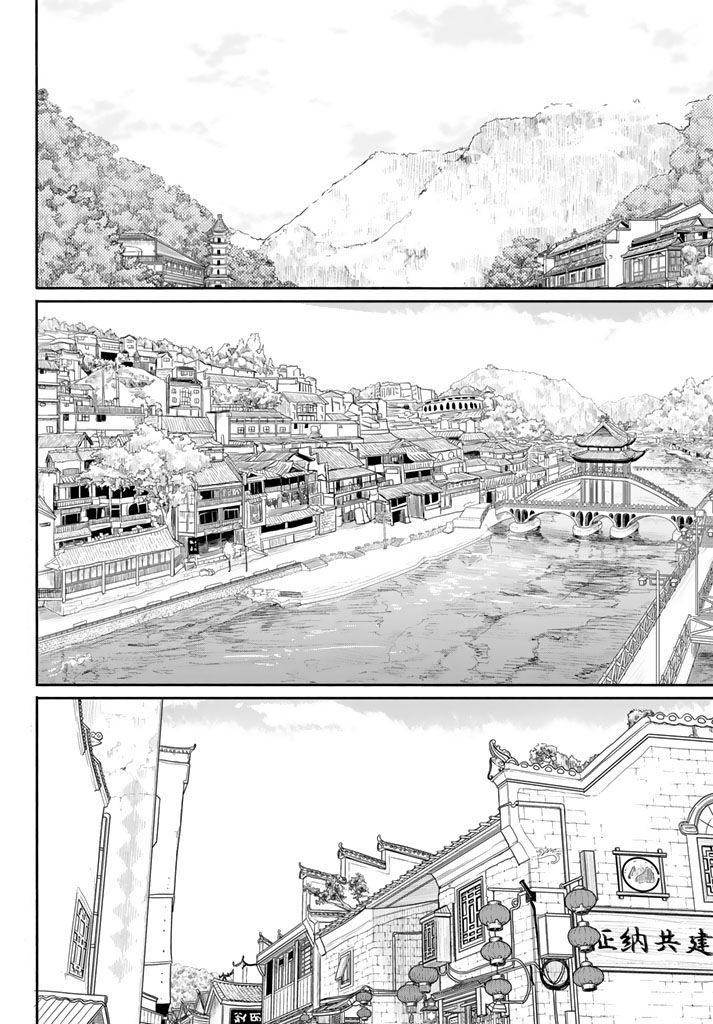 Flying Witch (ISHIZUKA Chihiro) 37 Page 2