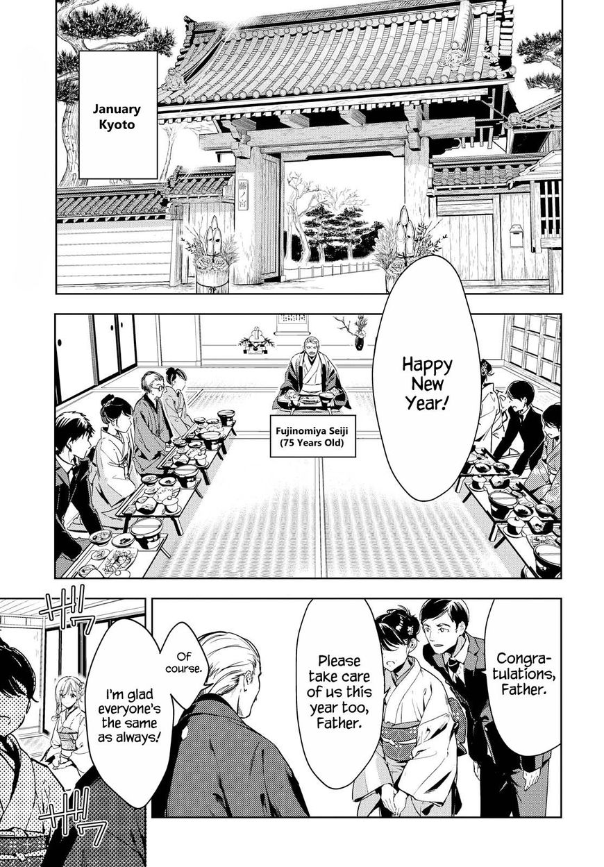 Masamune-kun no Revenge 43 Page 2