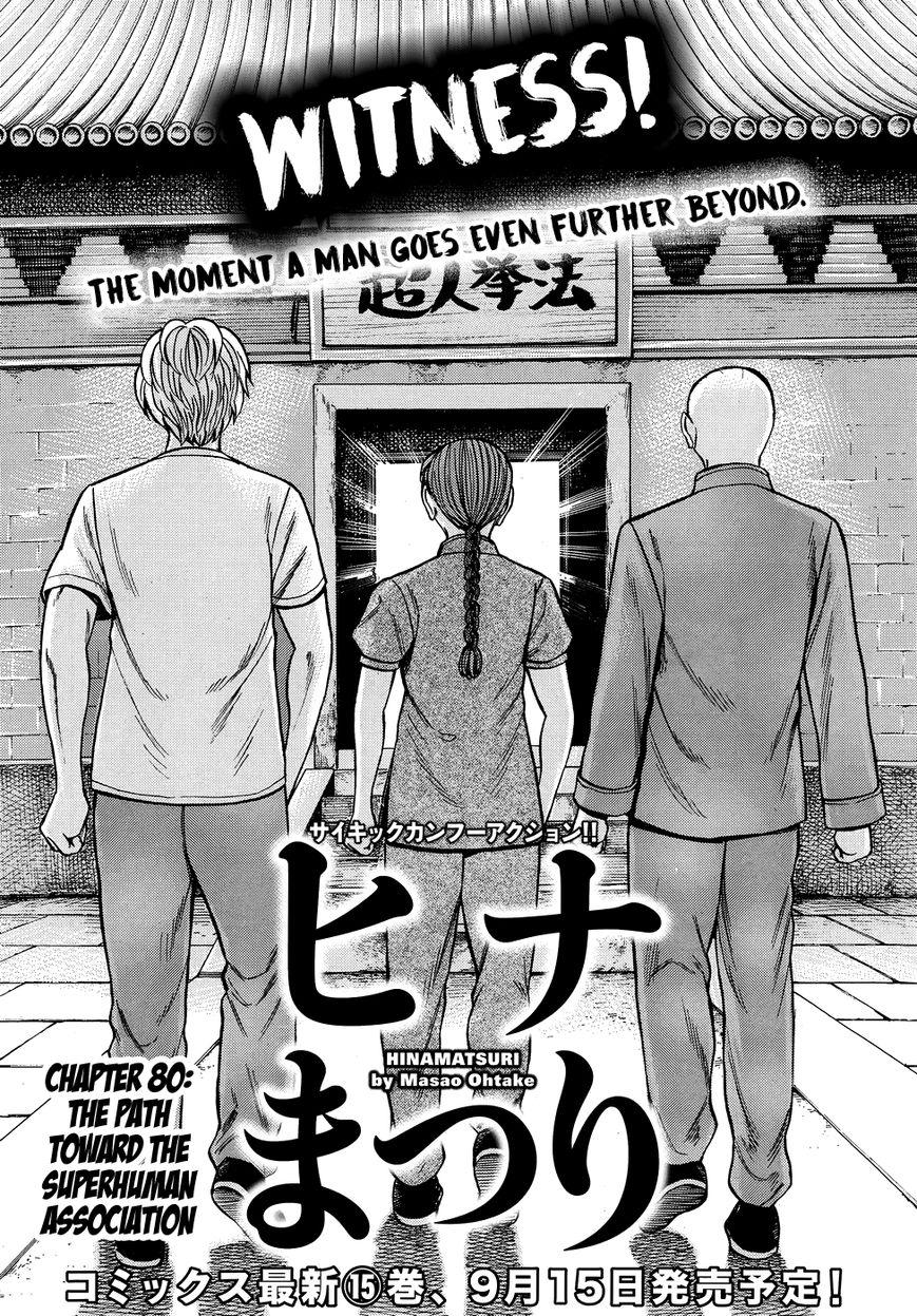 Hinamatsuri 80 Page 1