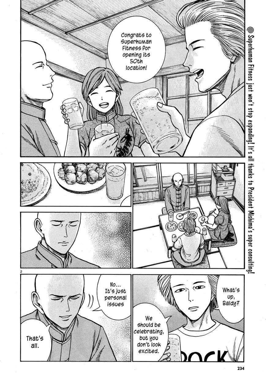 Hinamatsuri 80 Page 2