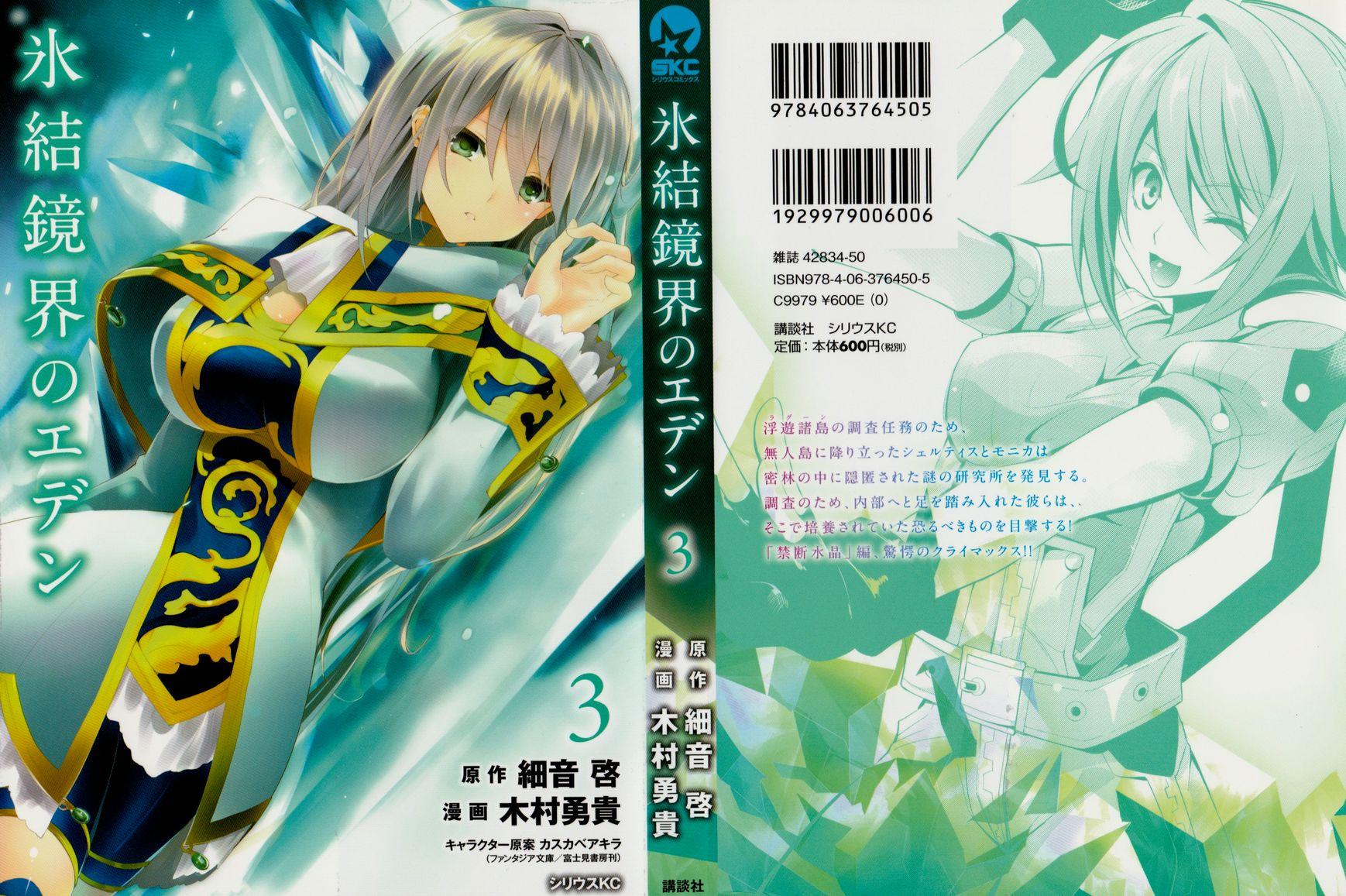 Hyouketsu Kyoukai no Eden 12 Page 2