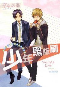 Youthful Love