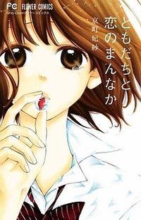 Tomodachi to Koi no Mannaka