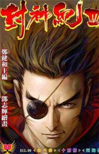 Feng Shen Ji II