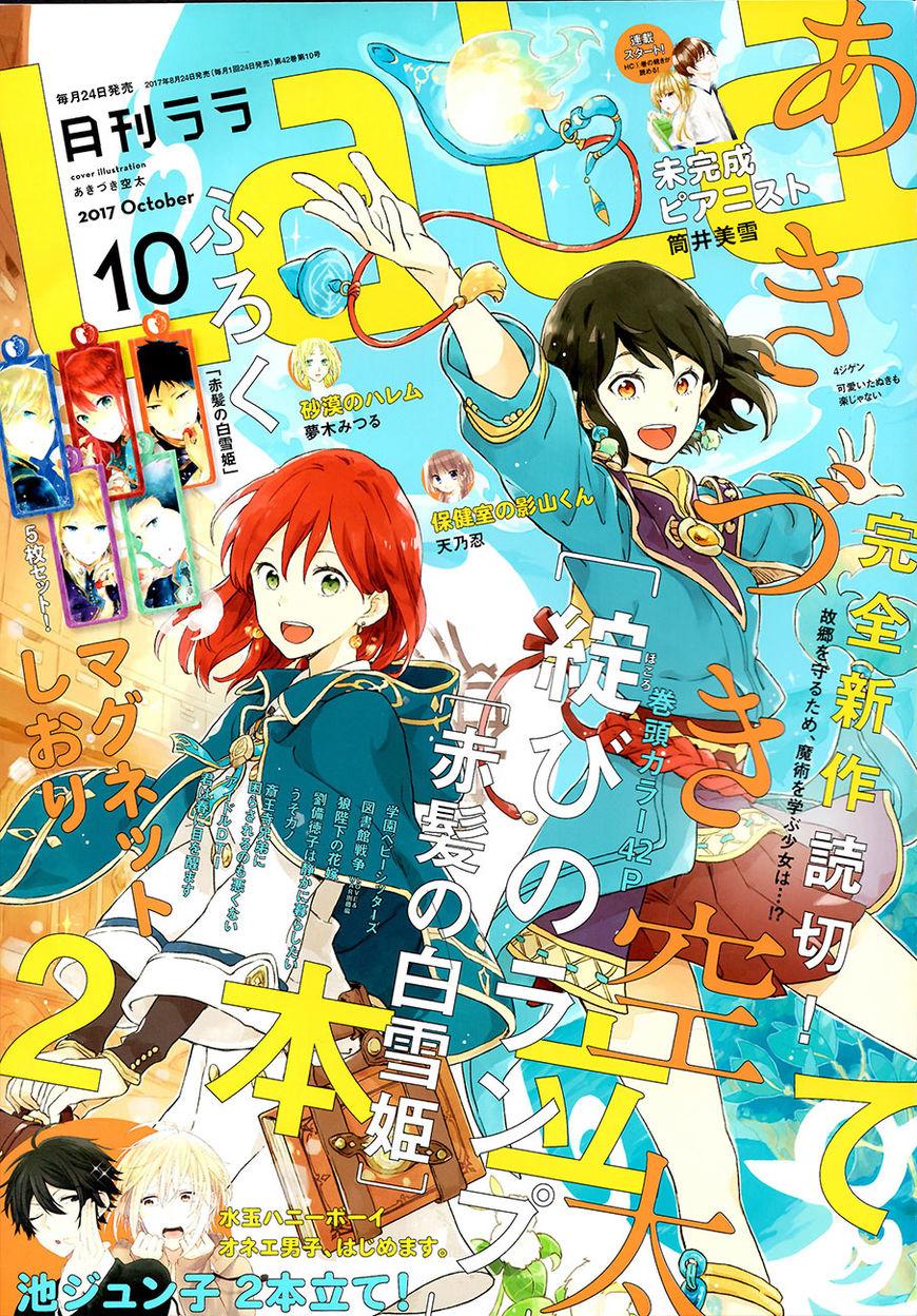 Akagami no Shirayukihime 90 Page 1