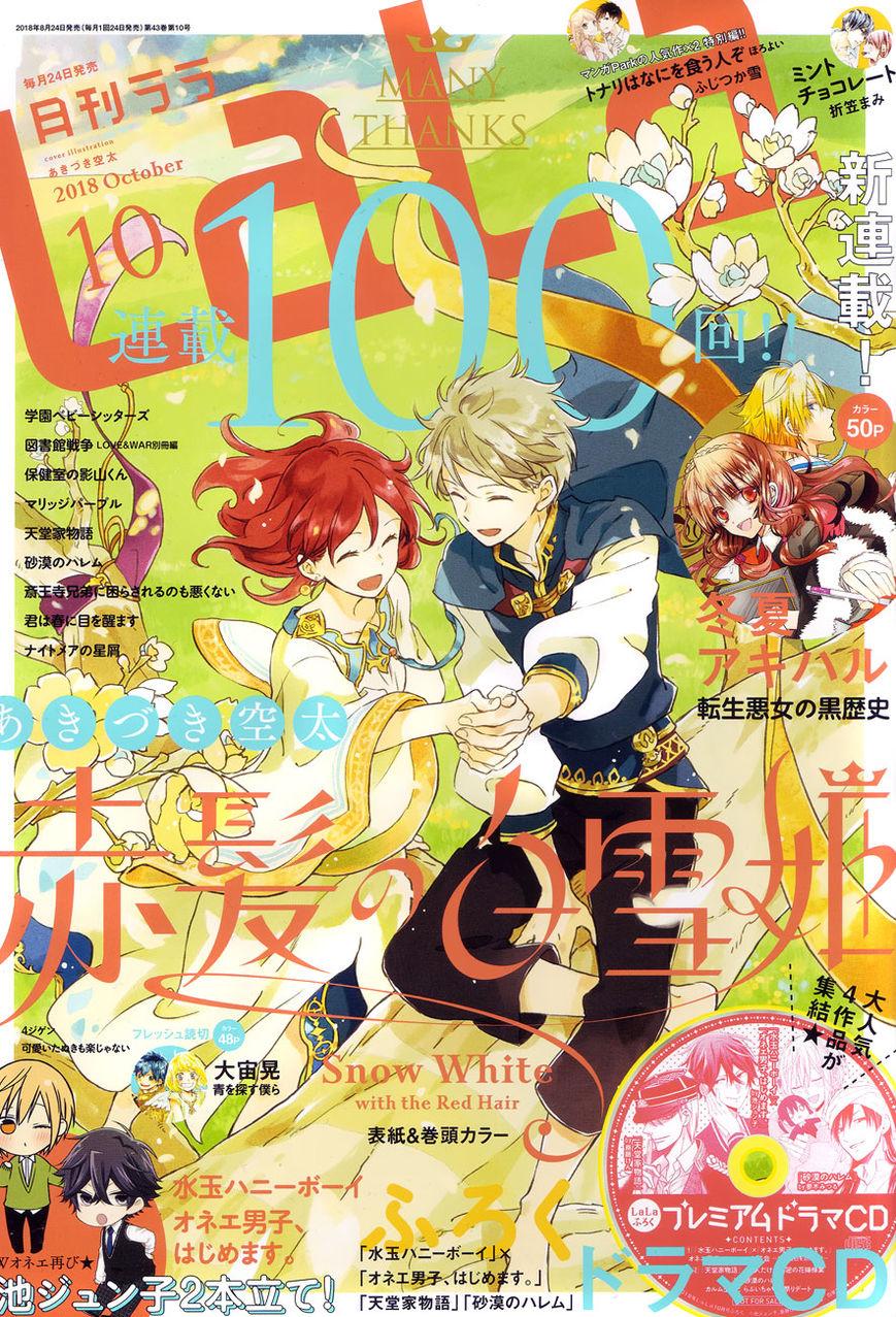Akagami no Shirayukihime 100 Page 1