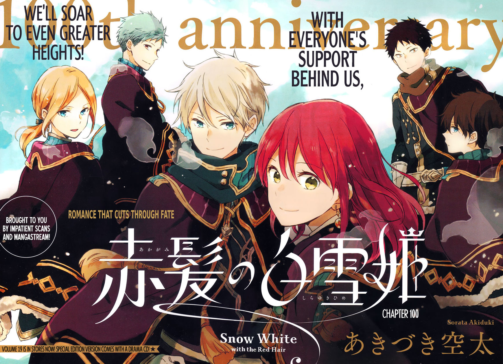 Akagami no Shirayukihime 100 Page 2