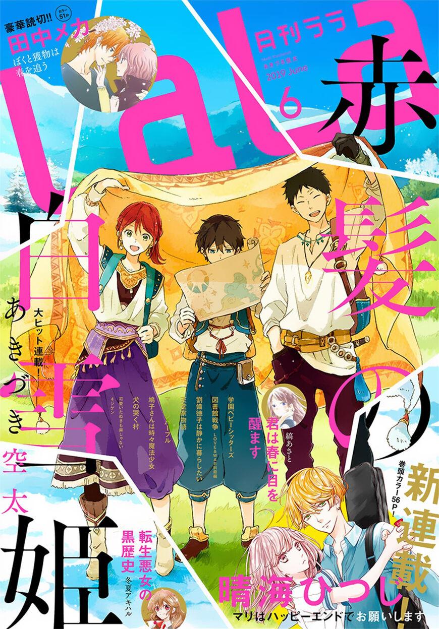 Akagami no Shirayukihime 107 Page 1