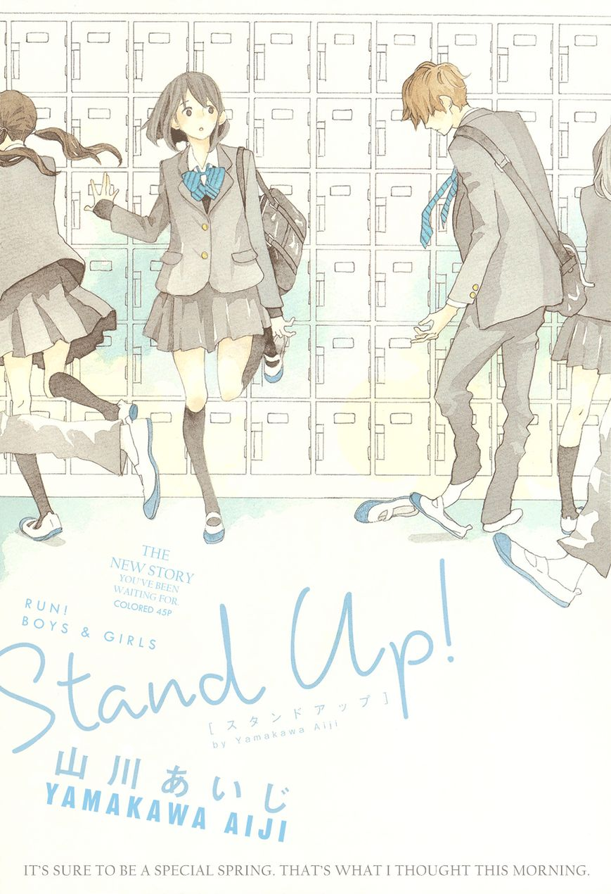 Stand Up! (YAMAKAWA Aiji) 1 Page 2