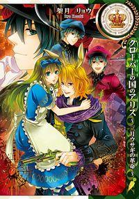 Clover no Kuni no Alice - Sangatsu Usagi no Kakumei