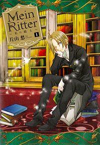 Mein Ritter - Watashi no Kishi