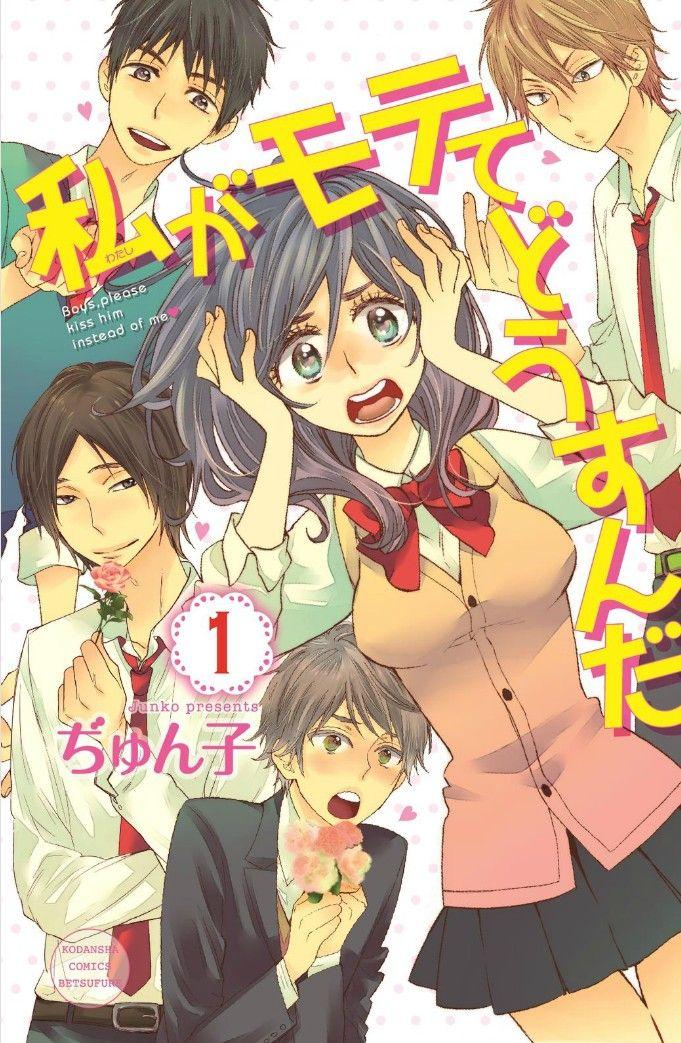 Watashi ga Motete Dousunda 18 Page 1