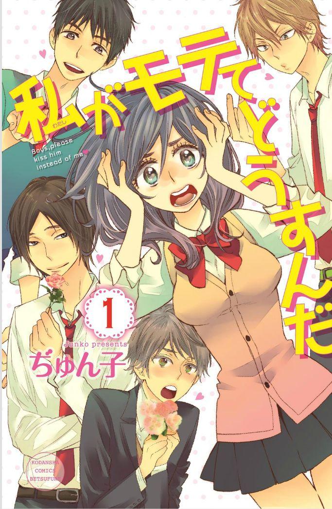 Watashi ga Motete Dousunda 19 Page 1