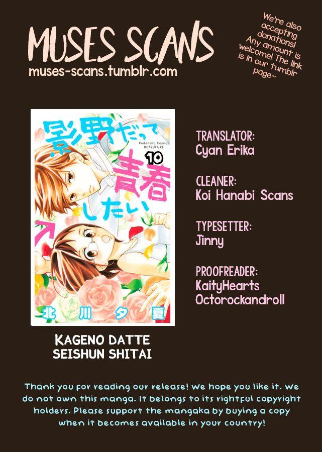 Kageno datte Seishun Shitai 10 Page 1