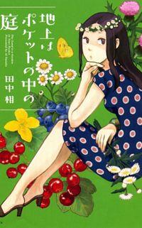 Chijou wa Pocket no Naka no Niwa