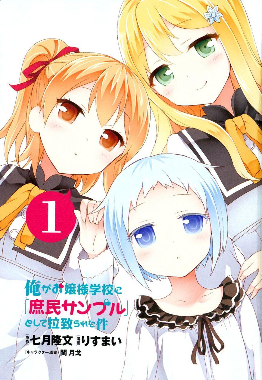 """Ore ga Ojou-sama Gakkou ni """"Shomin Sample"""" Toshite Rachirareta Ken 81.5 Page 2"""