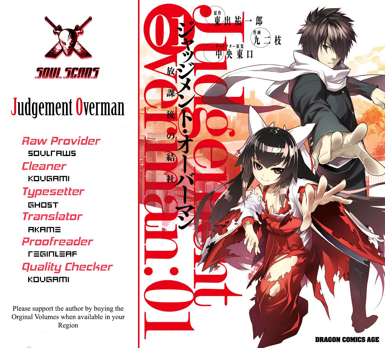 Judgement Overman - Houkago no Kessha 6 Page 1