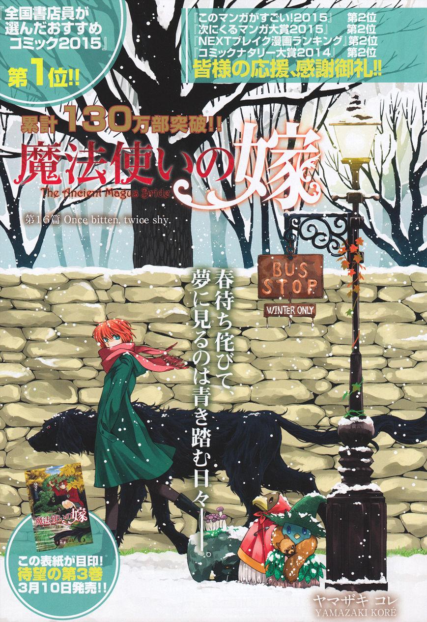 Mahou Tsukai no Yome 16 Page 1