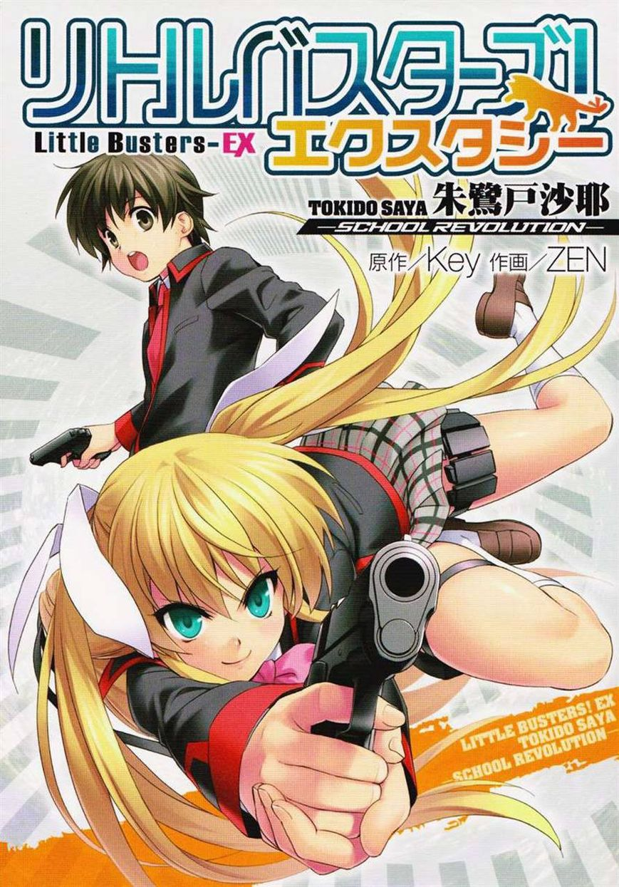 Little Busters! Ecstasy 1 Page 1
