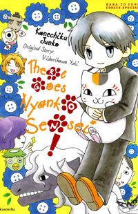 Nyanko-sensei ga Iku!