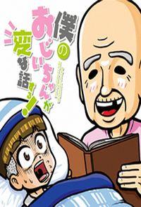 Boku no Ojii-chan wa Hen na Hanashi Suru!