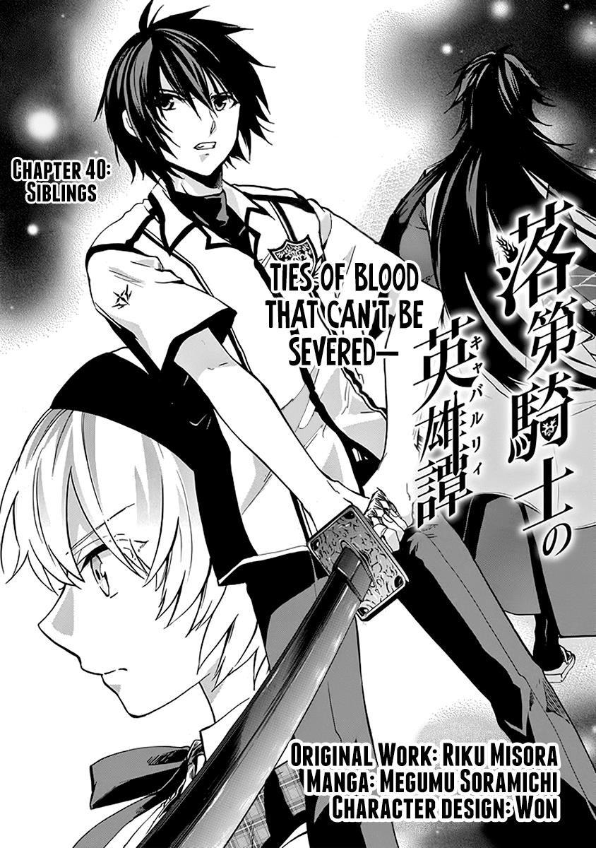 Rakudai Kishi no Eiyuutan 40 Page 2