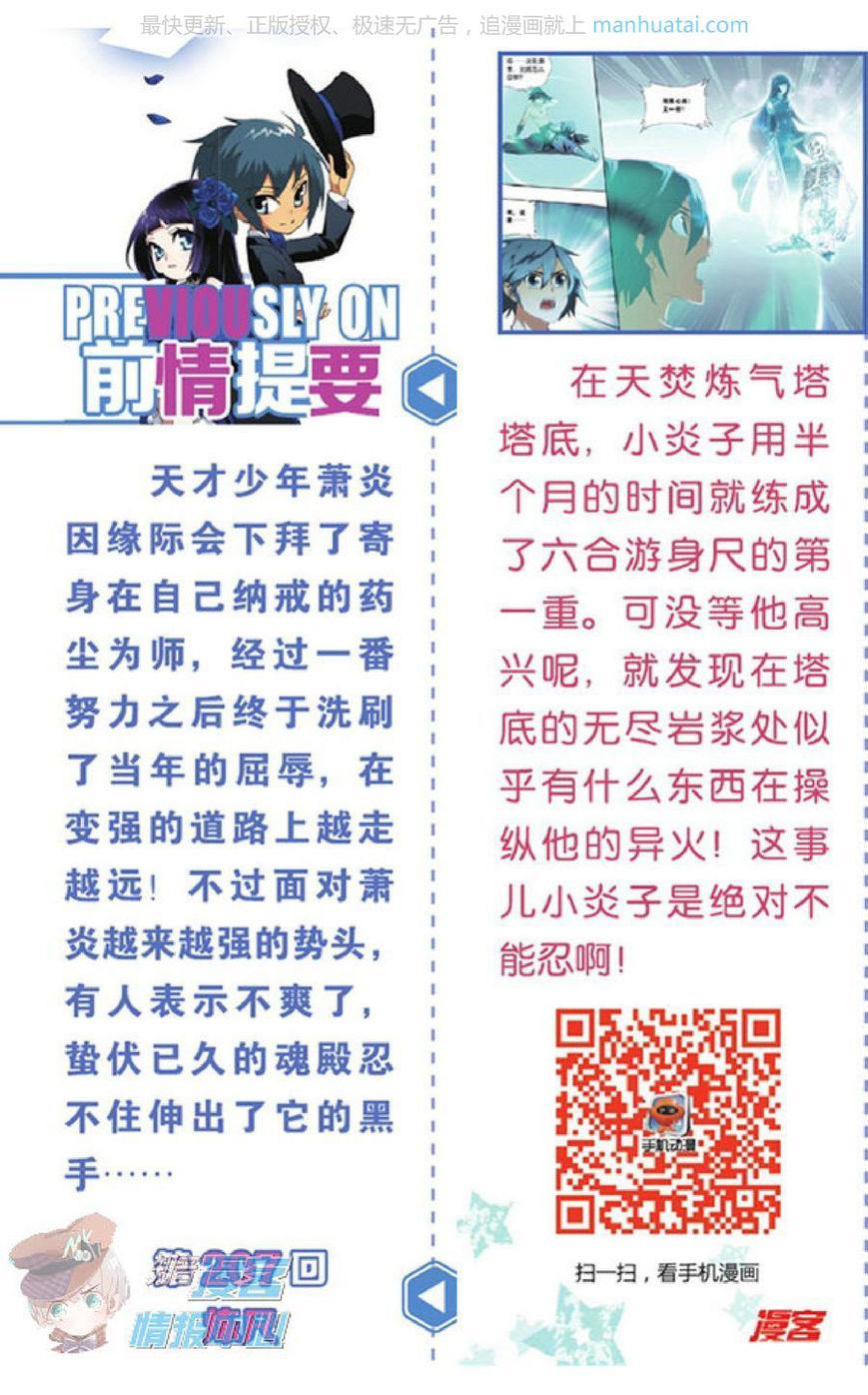 Dou Po Cang Qiong 208 Page 2