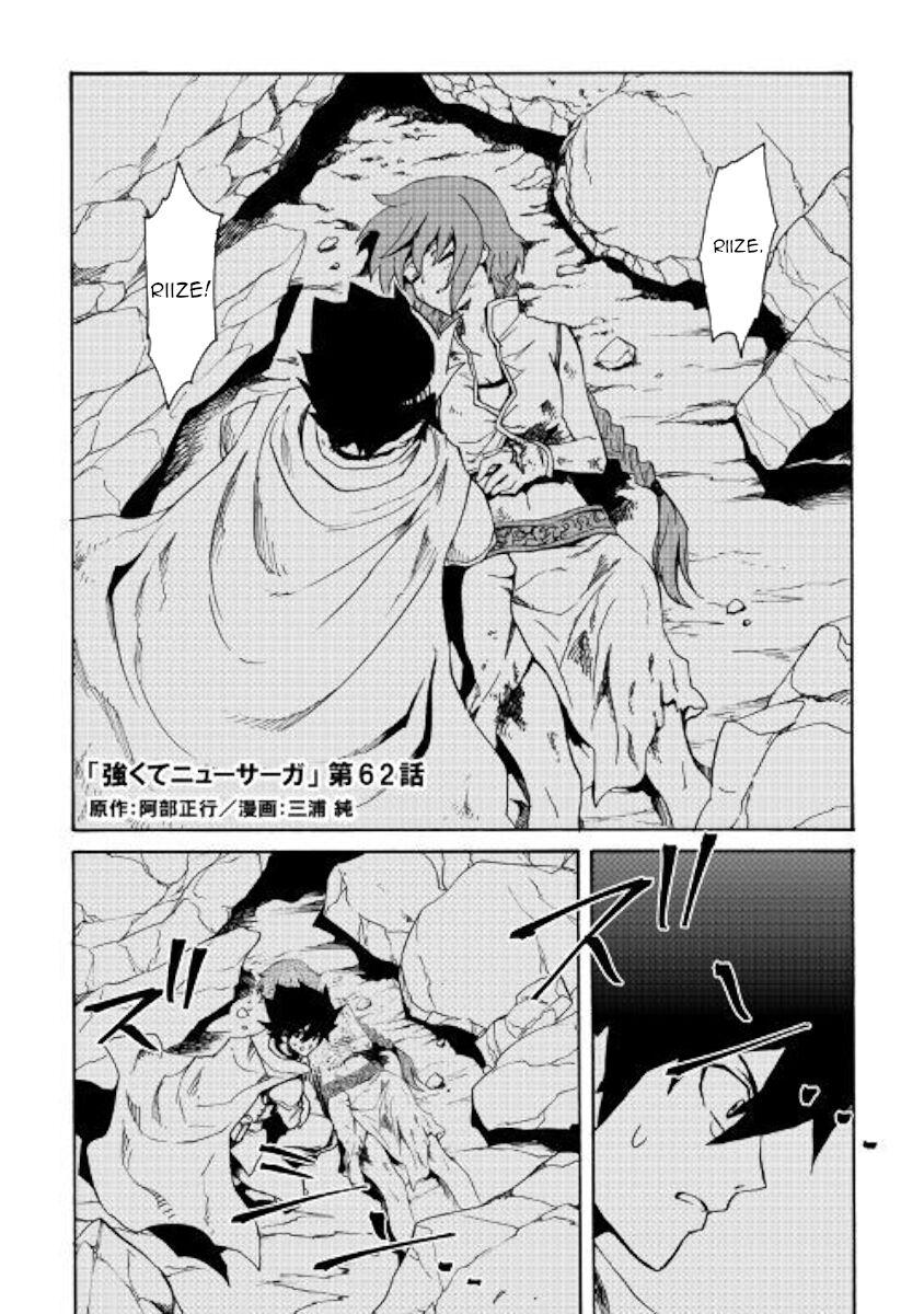 Tsuyokute New Saga 62 Page 1