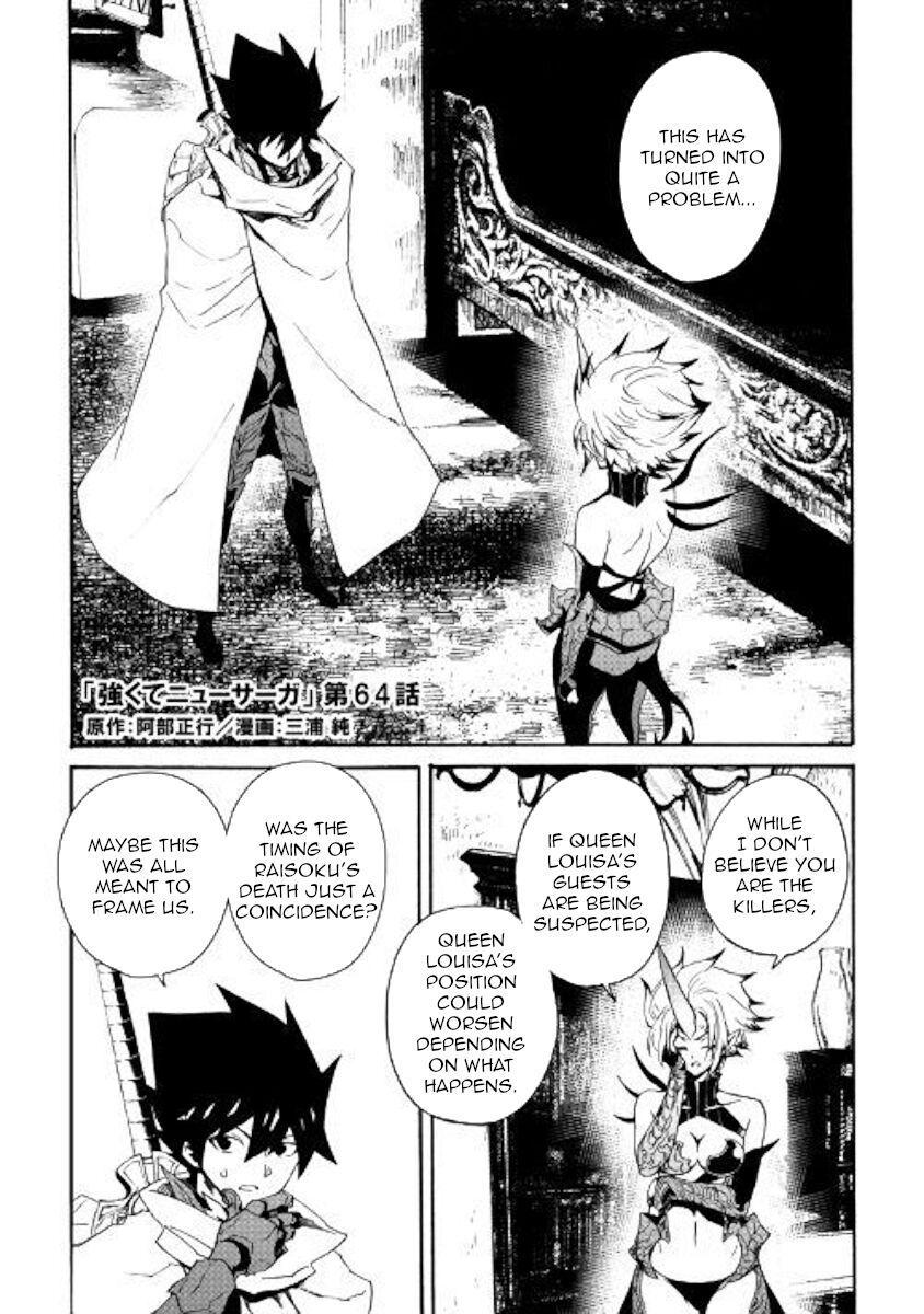 Tsuyokute New Saga 64 Page 1