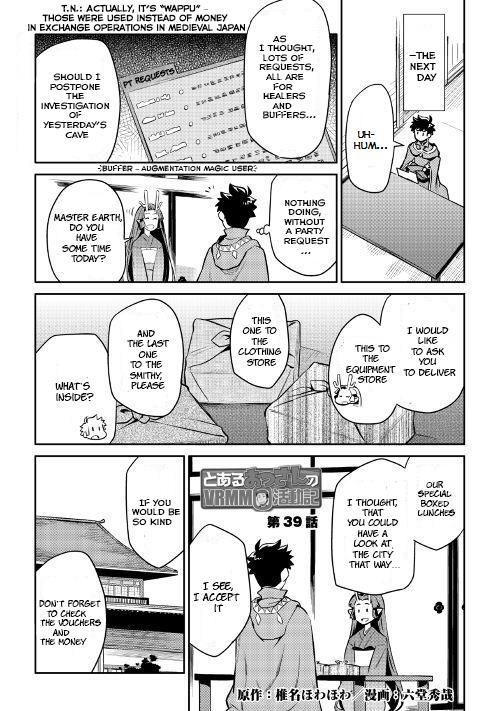 Toaru Ossan no VRMMO Katsudouki 39 Page 2
