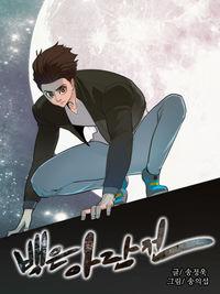 Tale of Eun Aran