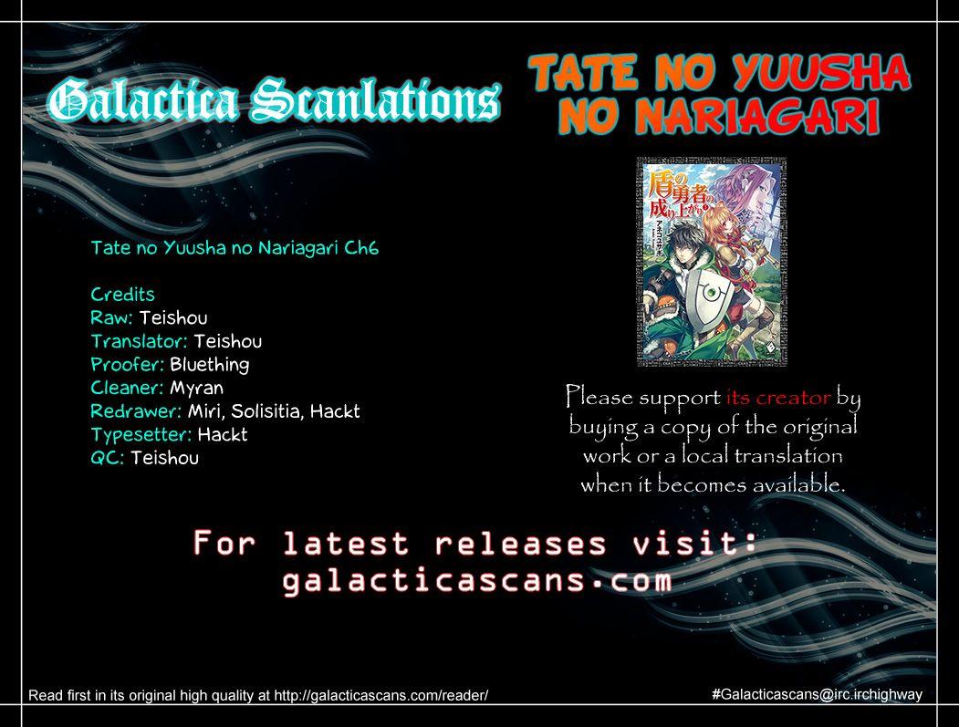 Tate no Yuusha no Nariagari 6 Page 1