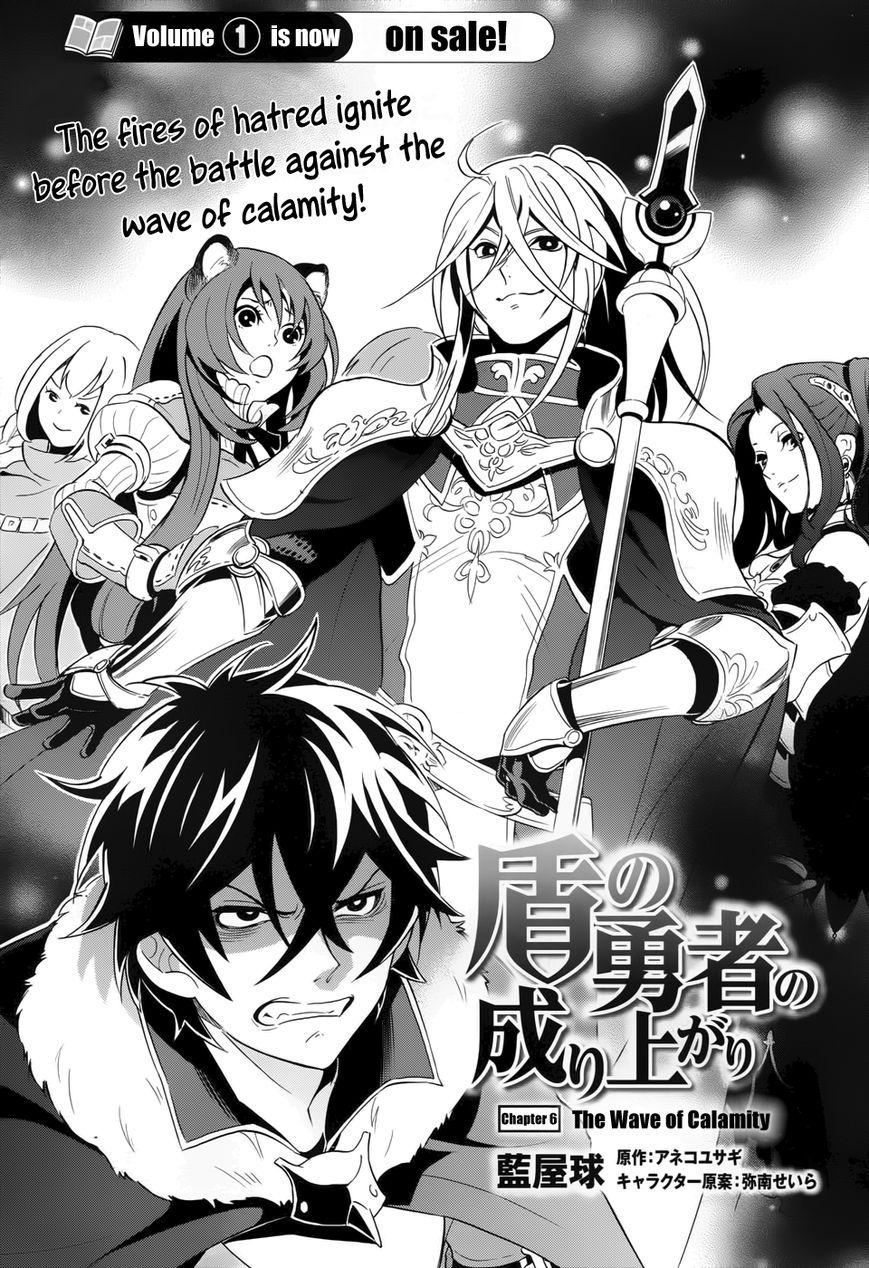 Tate no Yuusha no Nariagari 6 Page 3