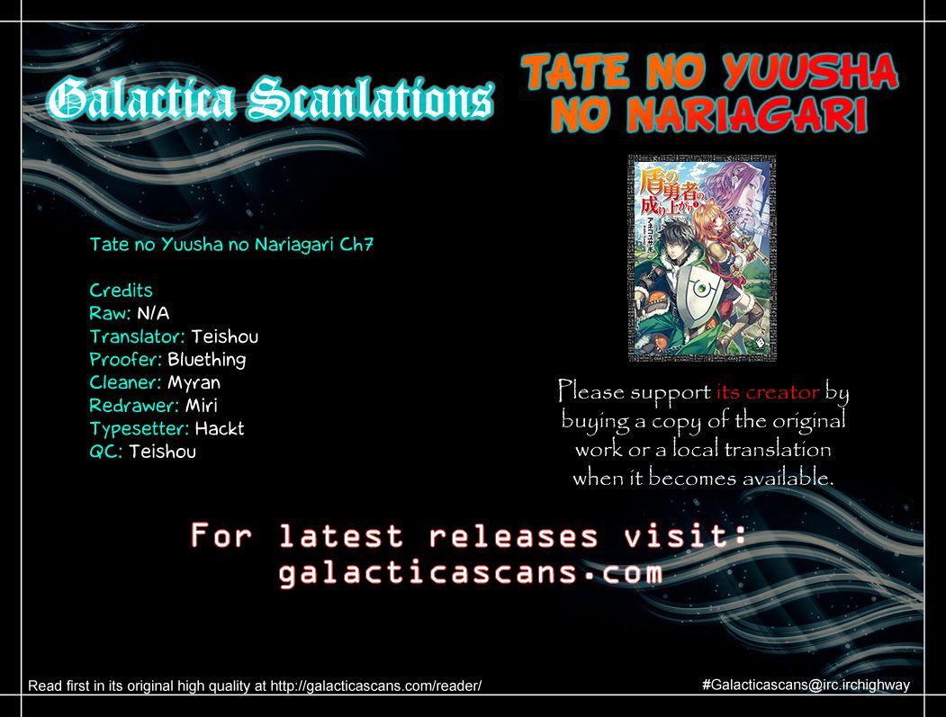 Tate no Yuusha no Nariagari 7 Page 1