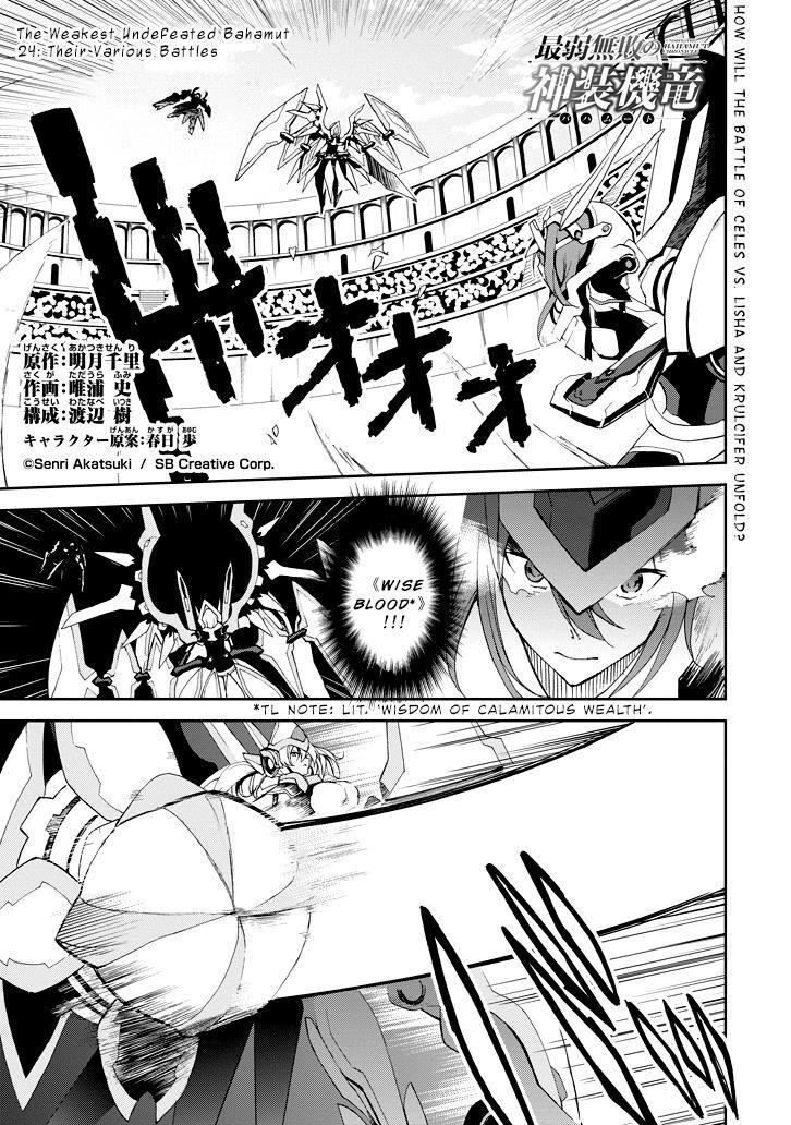 Saijaku Muhai no Shinsou Kiryuu 24 Page 2