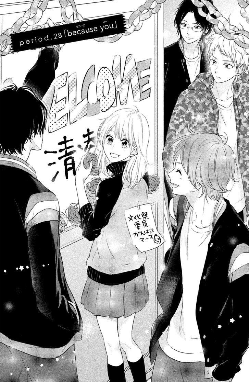Haru Matsu Bokura 28 Page 2