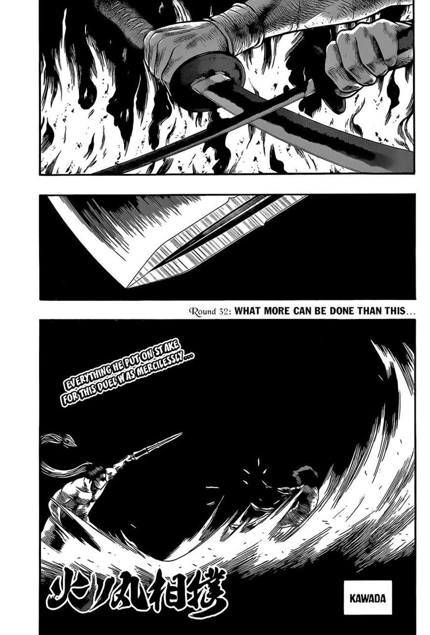 Hinomaru Zumou 32 Page 1