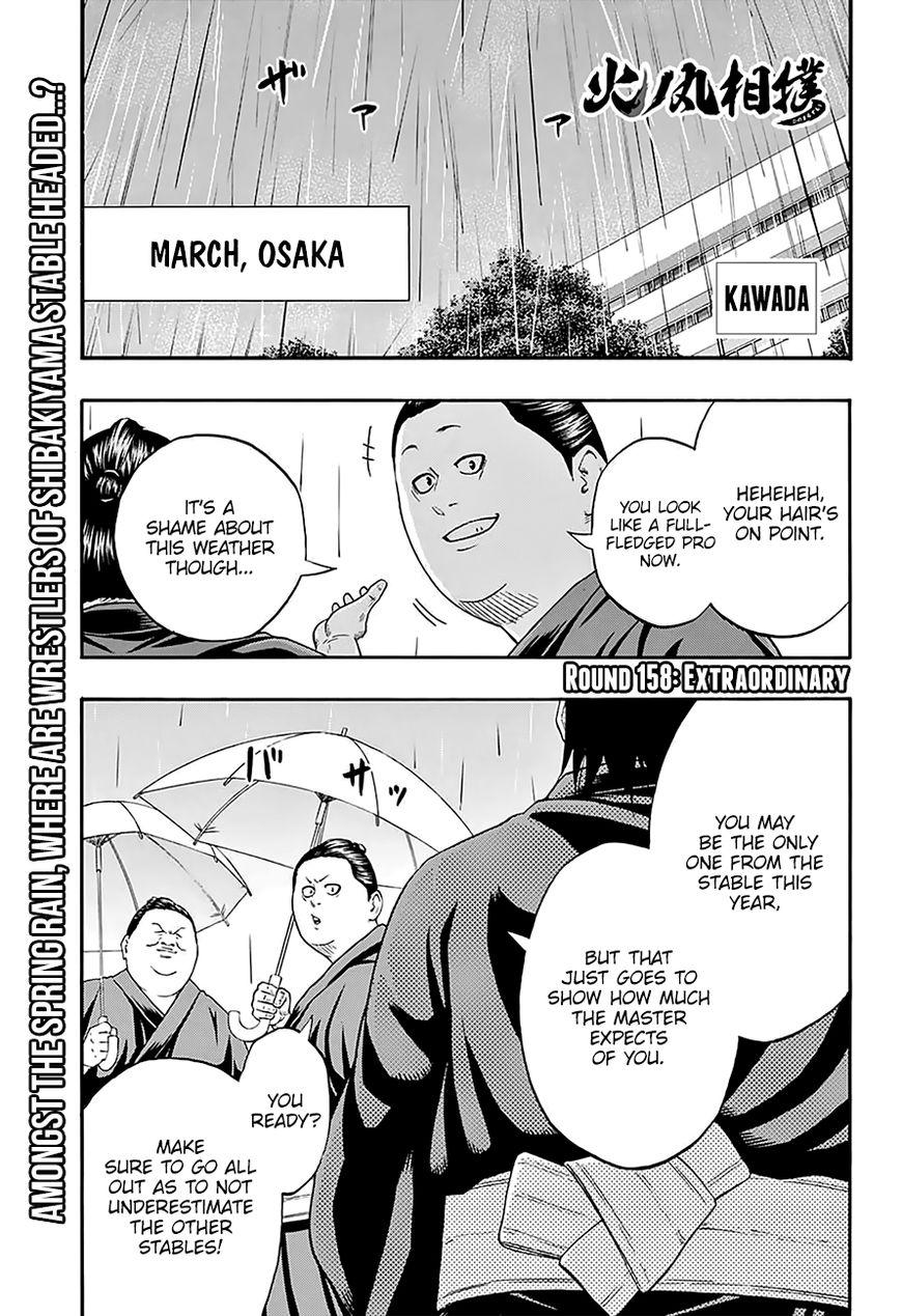 Hinomaru Zumou 158 Page 2