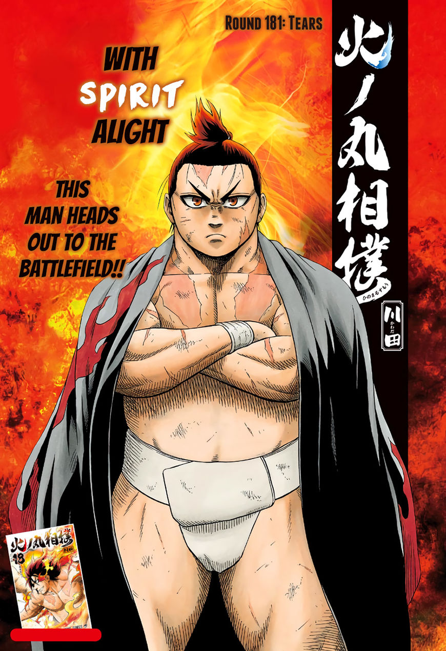 Hinomaru Zumou 181 Page 2