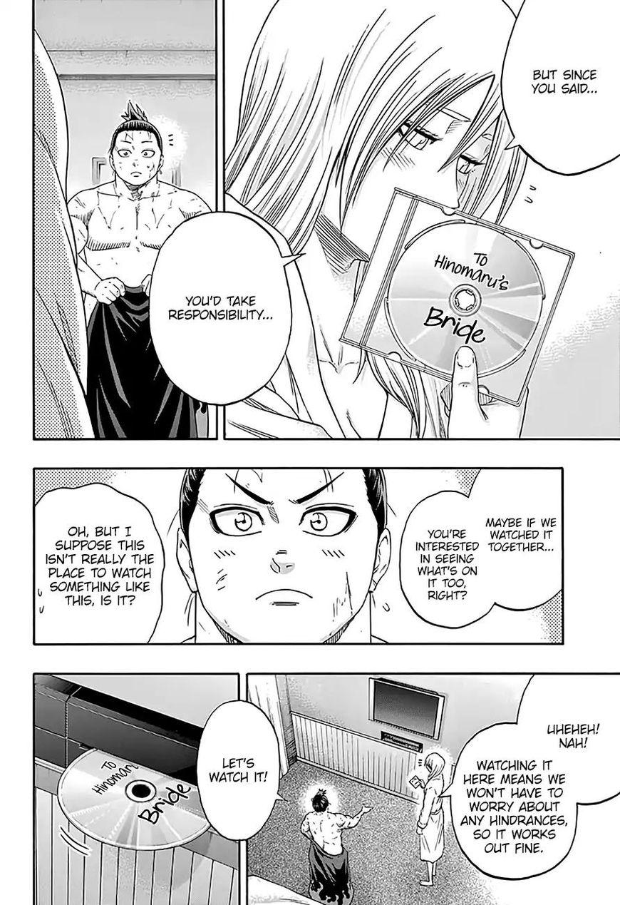 Hinomaru Zumou 204 Page 2