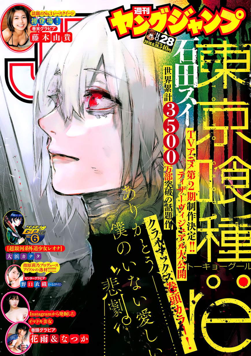 Tokyo Ghoul:re 176 Page 1