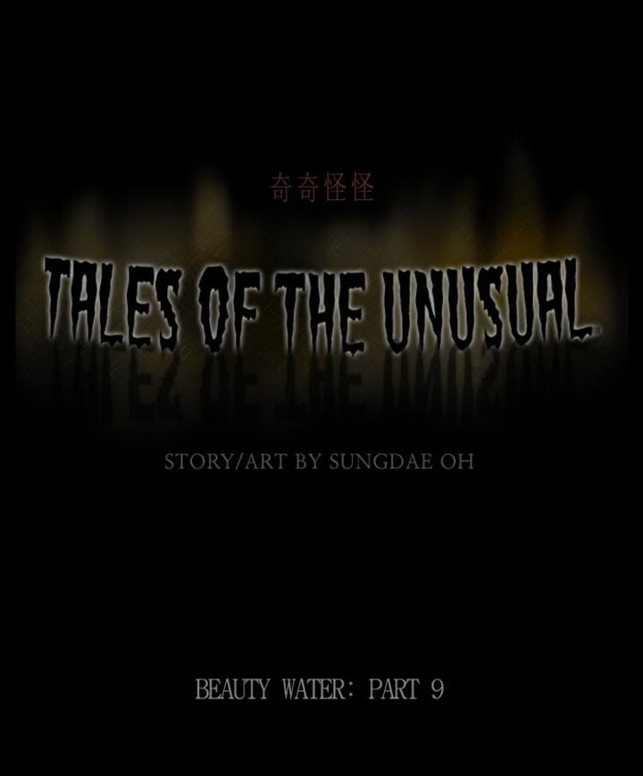 Tales of the unusual 77 Page 1