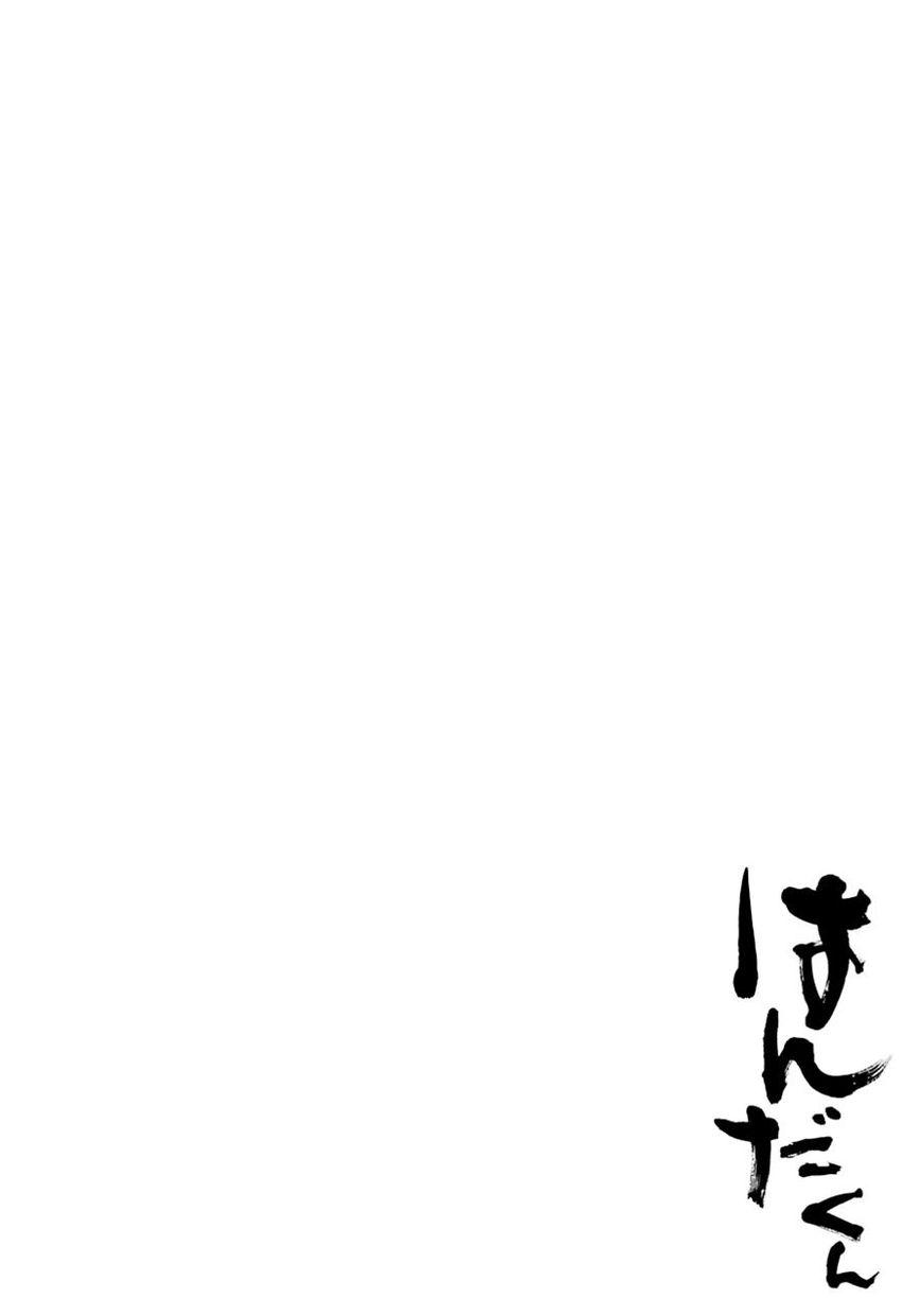 Handa-kun 6 Page 2