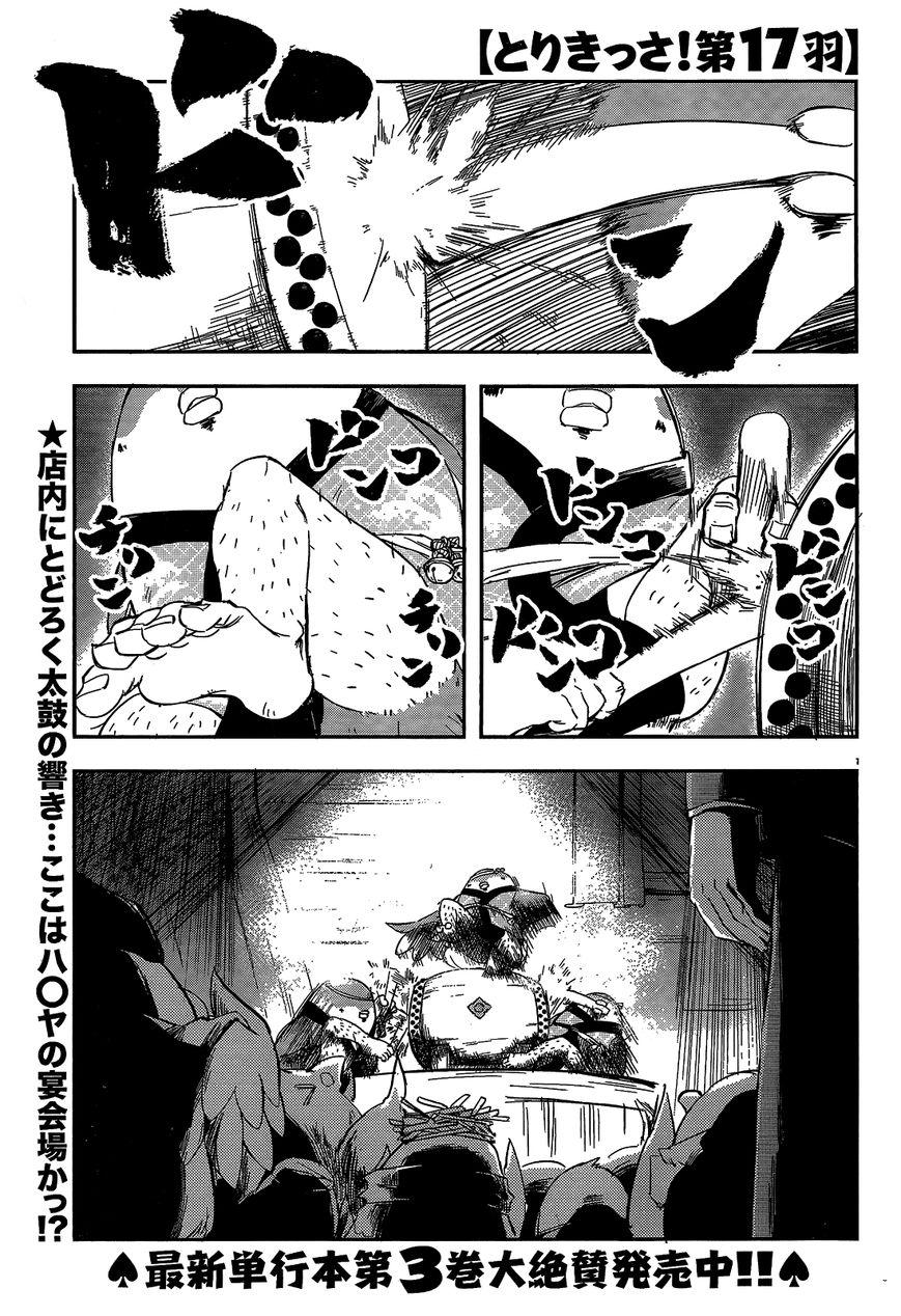 Tori Kissa! 17 Page 1