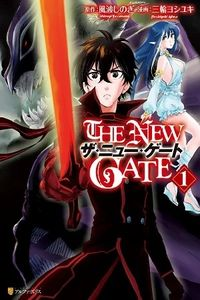 The New Gate