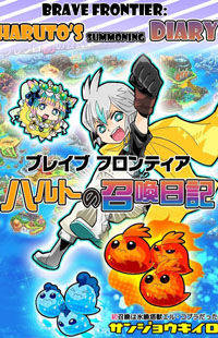 Brave Frontier - Haruto no Shoukan Nikki