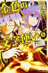 Konjiki no Moji Tsukai - Yuusha Yonin ni Makikomareta Unique Cheat